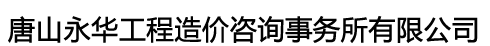 唐山永华工程造价咨询事务所有限公司